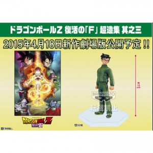 Dragon Ball Z Revival of F Gohan by Banpresto