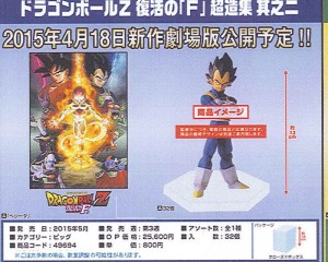 Dragon Ball Z Revival of F Vegeta by Banpresto