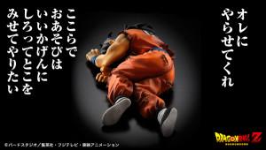HG Yamcha by Bandai