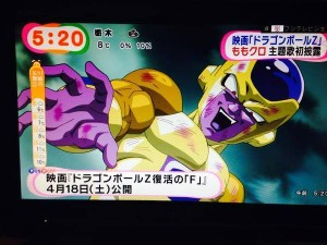 Frieza's New Form in Dragon Ball Z: Revival of F