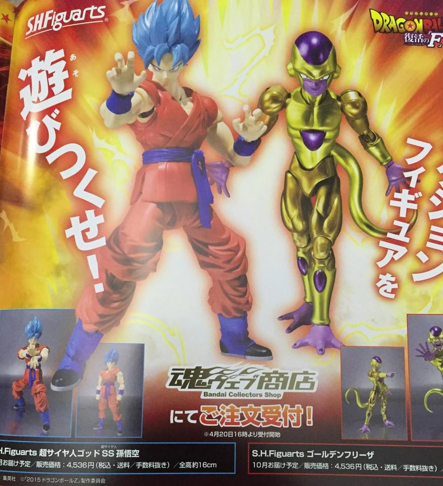 Bandai SH Figuarts Revival of F