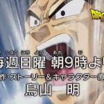 Dragon Ball Super Preview Vegeta