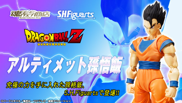SH Figuarts Ultimate Gohan