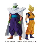 Dimension of Dragon Ball Piccolo by Megahouse