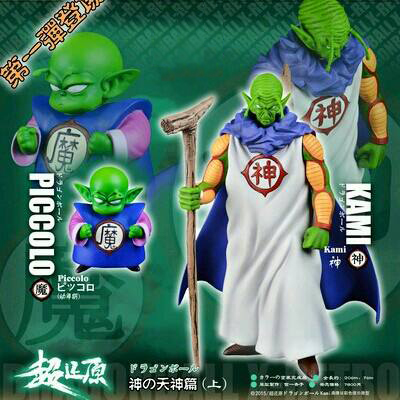 Megahouse X-Retro Kami and Piccolo