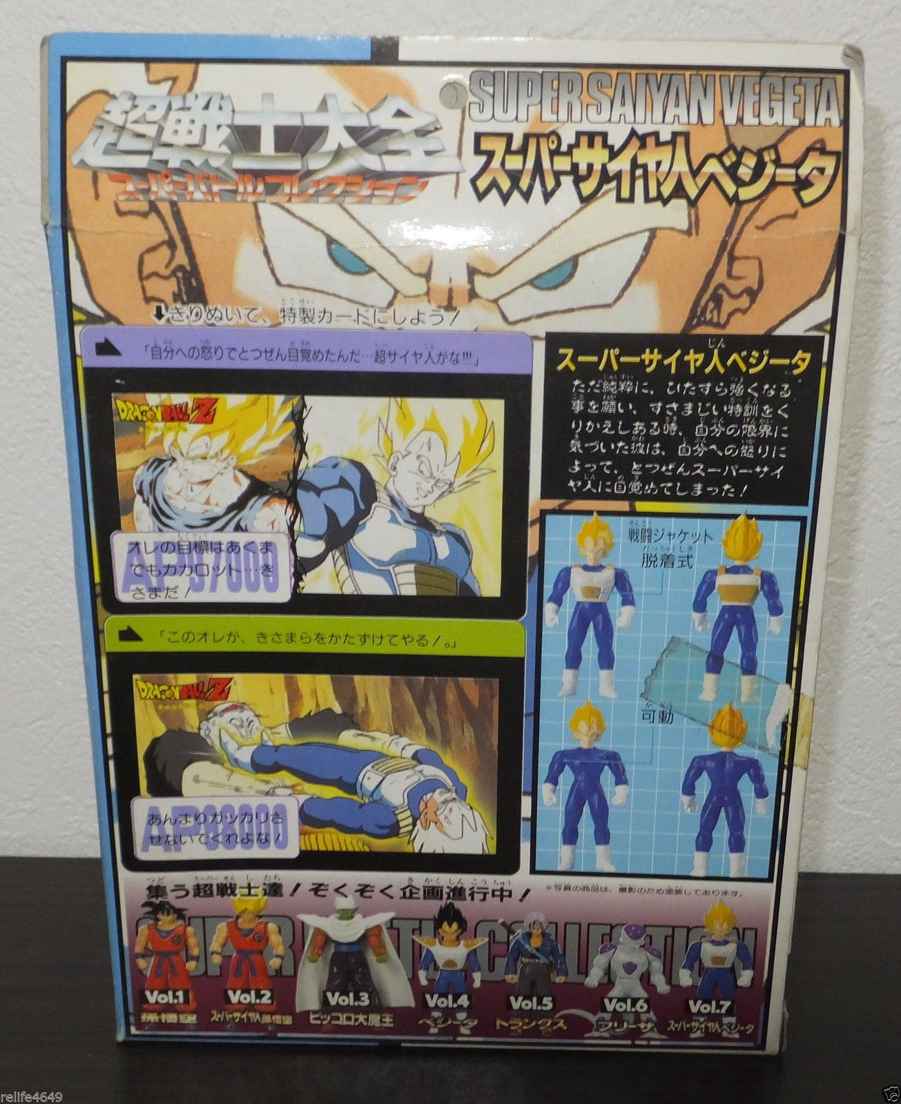 Super Battle Collection – Vol. 7 (1992 Made in Japan Version)