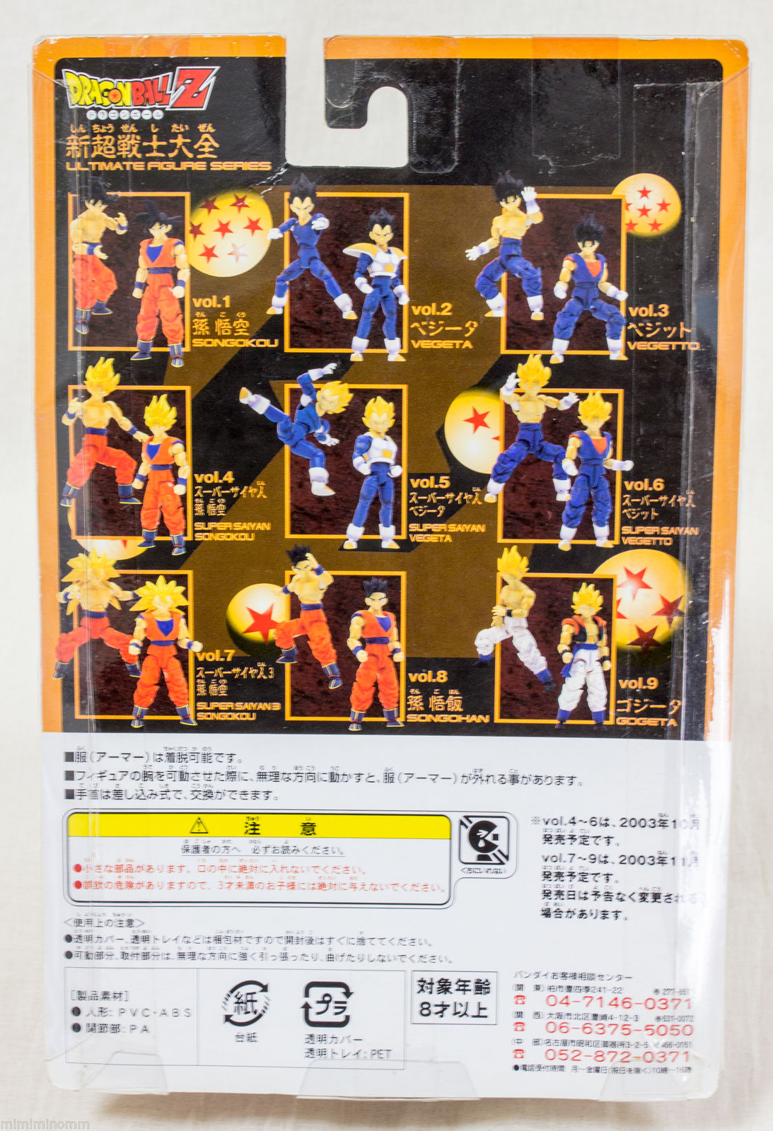 Ultimate Figure Full Action – Vol. 6 Super Saiyan Vegetto