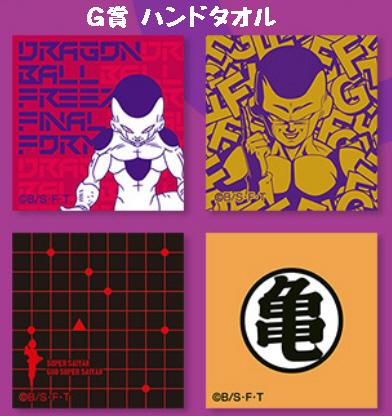 """Goku vs Freeza Prize Lottery """"G"""" Prize"""