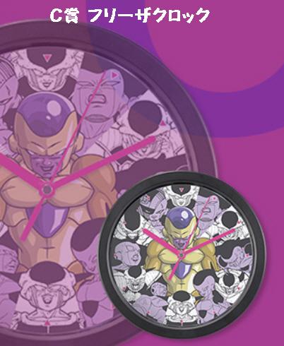 "Goku vs Freeza Prize Lottery ""C"" Prize"