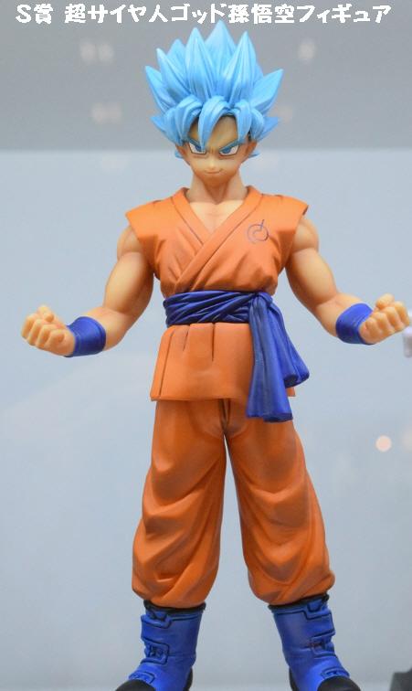 """Goku vs Freeza Prize Lottery """"S"""" Prize"""