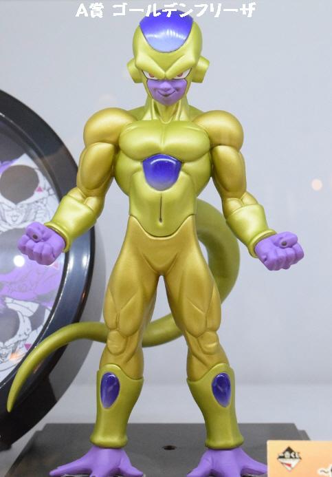 "Goku vs Freeza Prize Lottery ""B"" Prize"