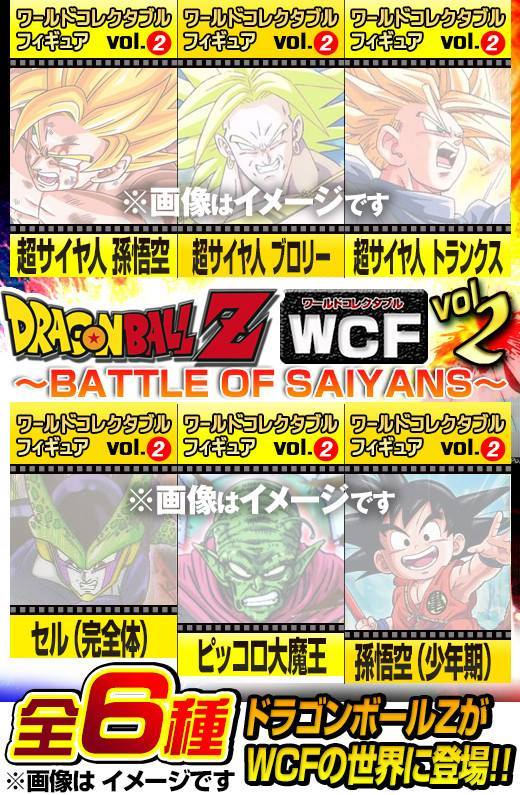 WCF Battle of Saiyans Volume 2