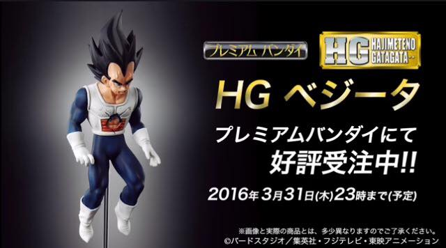 Dragon Ball Z HG Namek Saga Vegeta