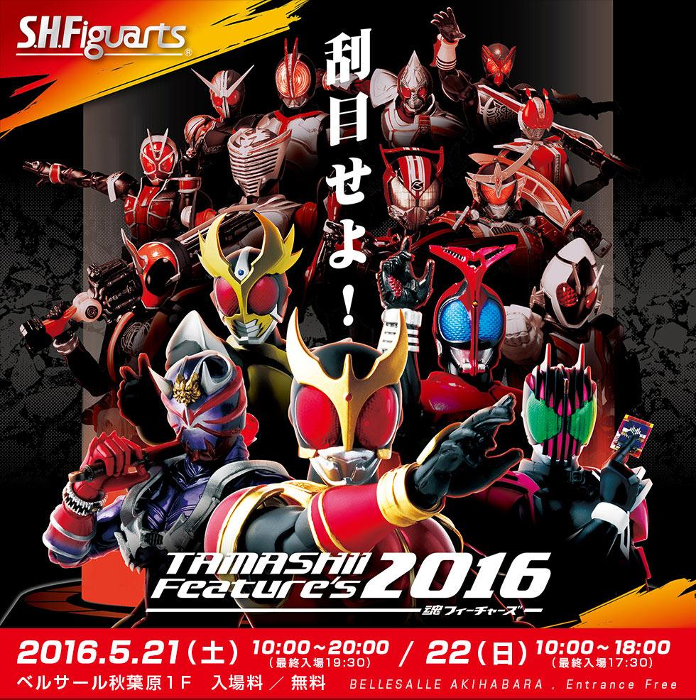 Tamashii Features 2016