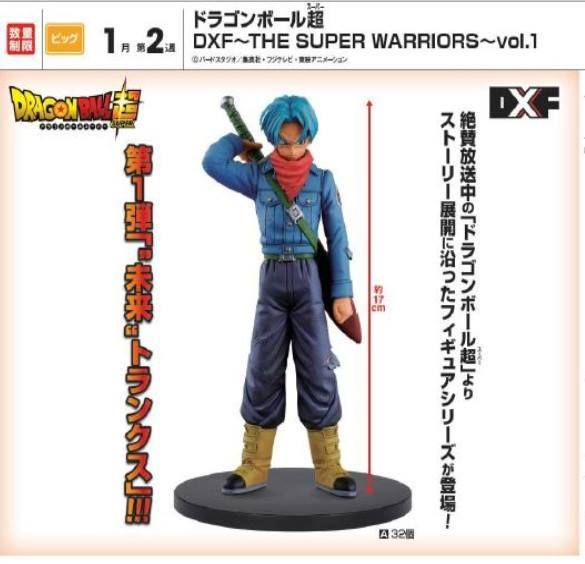 DXF The Super Warriors Vol 1 Future Trunks