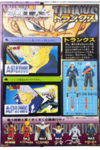 Super Battle Collection – Vol. 1 (1992 Made in Japan Version)