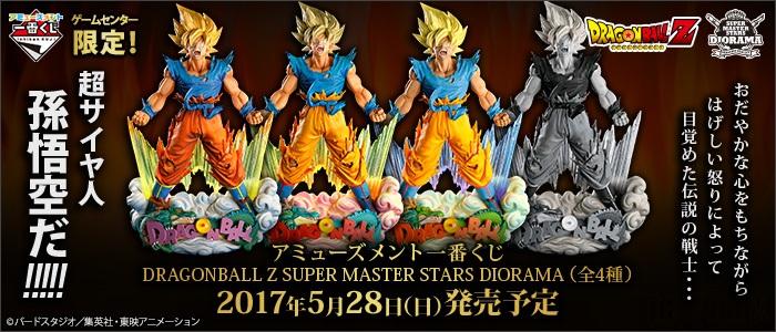 Super Master Stars Diorama 'Super Saiyan Son Goku'