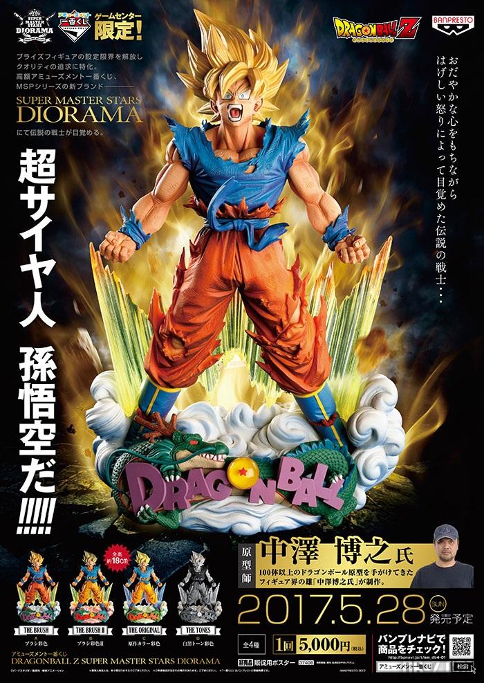 Super-Master-Stars-Diorama-Super-Saiyan-Son-Goku