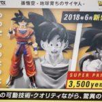 SH Figuarts Son Goku 2.0