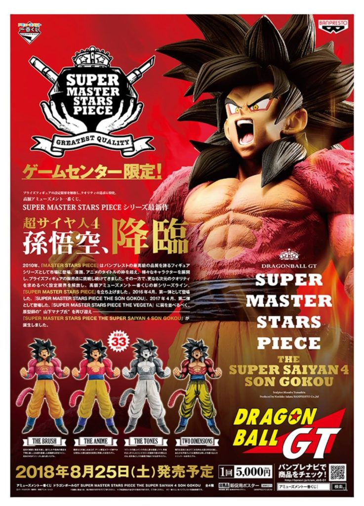 Super Master Stars Piece The Super Saiyan 4 Son Gokou