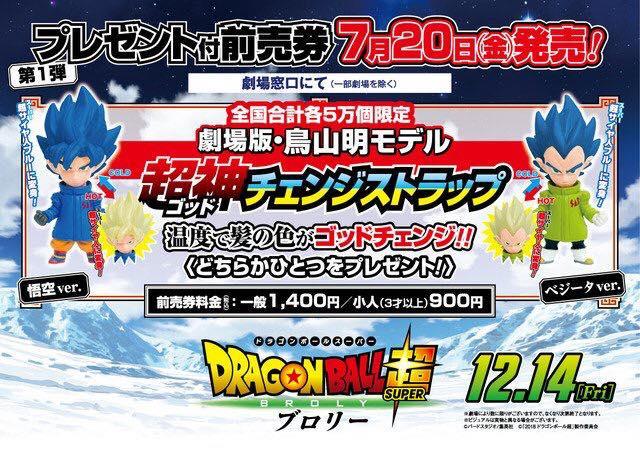 Dragon Ball Super: Broly figures