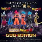 Bandai HG GOD EDITION