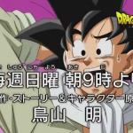Dragon Ball Super Preview Goku