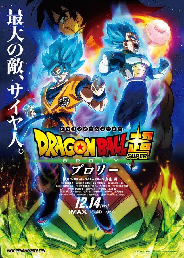 Dragon Ball Super: Broly (official movie poster)