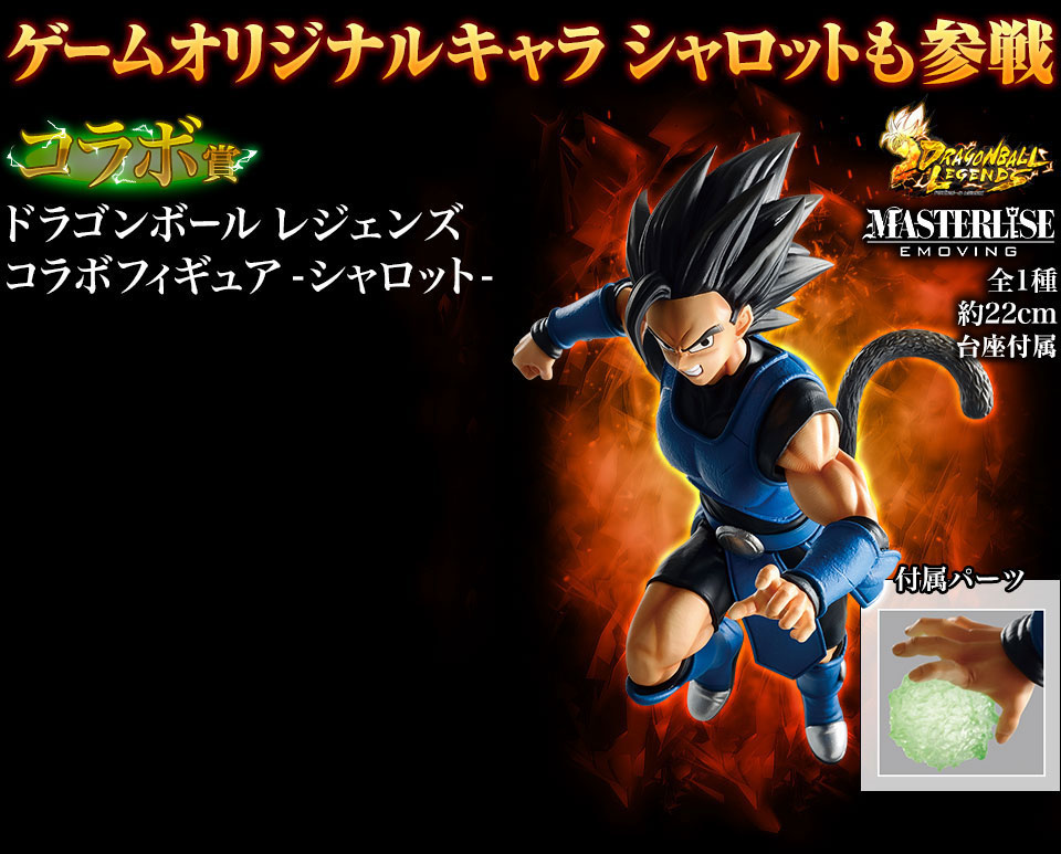 BATTLE OF WORLD with DRAGONBALL LEGENDS